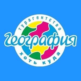 География,Туристическое агентство,Магнитогорск