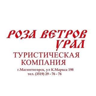 Роза Ветров Урал,Туристическая компания,Магнитогорск