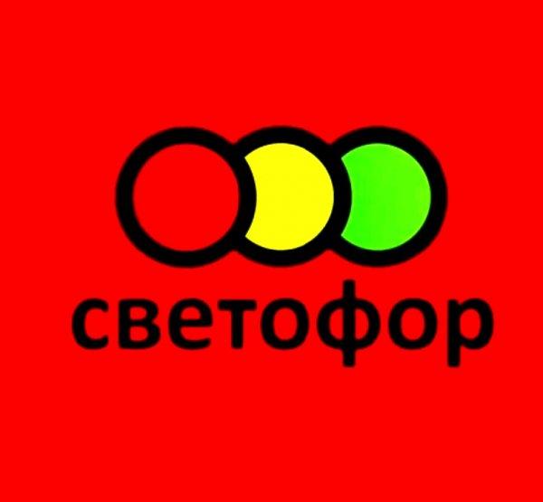Светофор,Магазин продуктов, Супермаркет,Тюмень