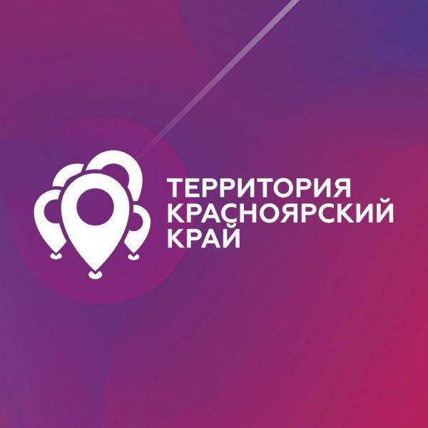 Краевой проект «Территория Красноярский край»,Краевой проект, грантовый конкурс,Красноярск