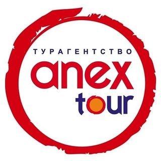 Анекс Тур,Туристическое агентство,Магнитогорск