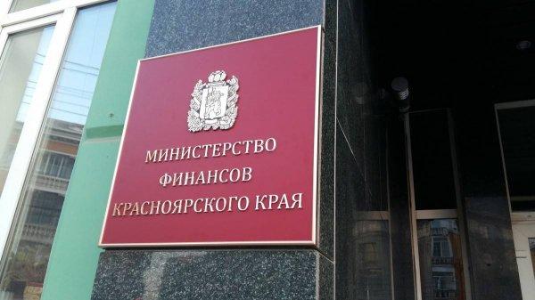 логотип компании Министерство финансов Красноярского края