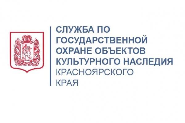 логотип компании Служба по государственной охране объектов культурного наследия Красноярского края