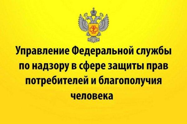 логотип компании Управление Федеральной службы по надзору в сфере защиты прав потребителей и благополучия человека по Красноярскому краю