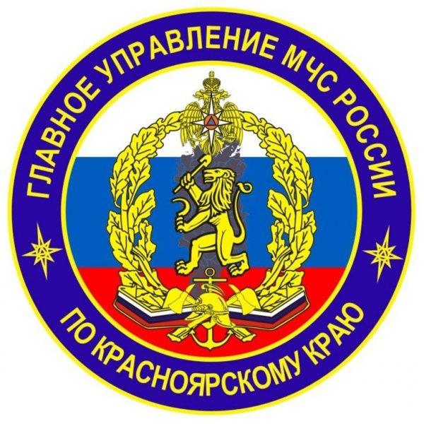 логотип компании ФКУ центр ГИМС МЧС России по Красноярскому краю