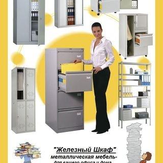 Железный шкаф,Магазин сейфов и стеллажей,Магнитогорск