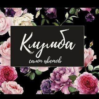 Клумба,Цветы доставка цветов,Магнитогорск