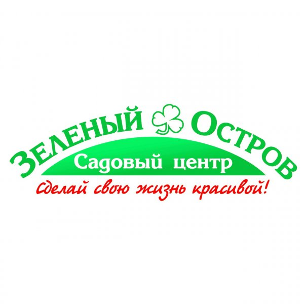 Зеленый остров,Сеть садовых центров,Магнитогорск