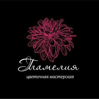 Гламелия,Цветочный магазин,Магнитогорск