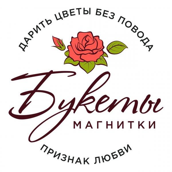 Букеты Магнитки,Цветочный салон,Магнитогорск