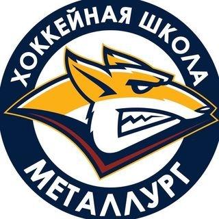 School metallurg,Хоккейная школа,Магнитогорск