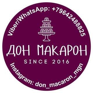 Дон Макарон,Онлайн-кондитерская,Магнитогорск