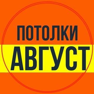 Мастер-студия Август,Натяжные потолки и тренды дизайна,Магнитогорск