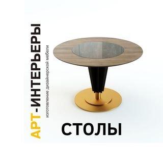 Art interioors,Магазин столов,Магнитогорск