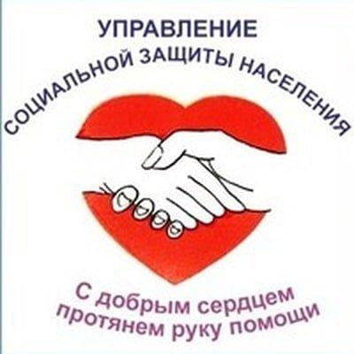 логотип компании Управление социальной защиты населения Центральный район в Красноярске