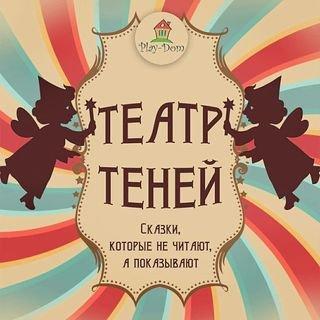 Театр Теней,Настольные игры,Магнитогорск