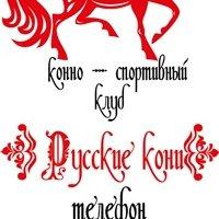 Русские кони,Конные прогулки,Красноярск