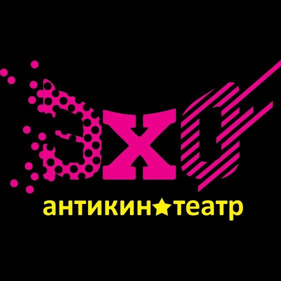 Антикинотеатр Эхо в Красноярске,Кинотеатр, Развлекательный центр,Красноярск