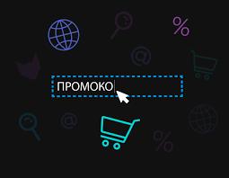 ЛУЧШИЕ ПРОМОКОДЫ ЛЮБИМОГО ГОРОДА,Онлайн промокоды,Магнитогорск