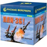 Фейерверк (батарея ракет) Р7040 Пли-36!