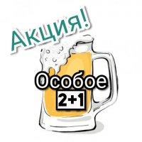 Пиво Особое