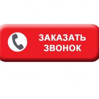 Перезвоните!