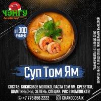 Суп Том Ям Классик с креветками