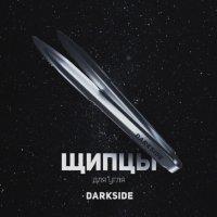 Шипцы Dark Side