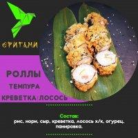 Темпура микс креветка/лосось