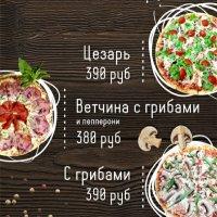 Меню пицца 🍕