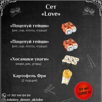 Сет Love