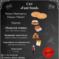 "Сет ""Fast food"""