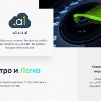 vCloud.ai Pro Ритейл