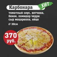 Карбонара пицца
