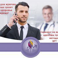 (ВРТ) мужская программа