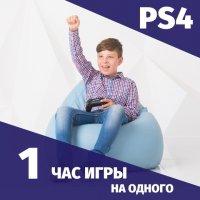 1 час игры в PS4