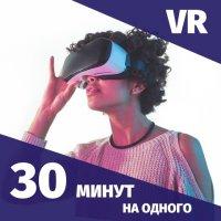 30 минут VR
