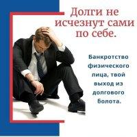 Банкротство. Урегулирование кредитных вопросов