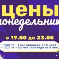 Пн. С 19:00 - 23:00