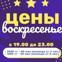 Вс. С 19:00 - 23:00