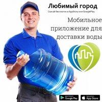Мобильное приложение для доставки воды в Самаре.