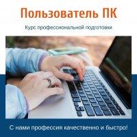 Программа обучения «Пользователь ПК»
