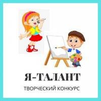 Условия конкурса Я-ТАЛАНТ!