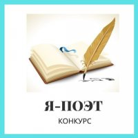 Условия конкурса Я-ПОЭТ!