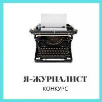 Условия конкурса Я-ЖУРНАЛИСТ!