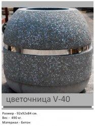 Цветочница V-40