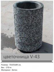 Цветочница V-43