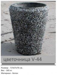 Цветочница V-44