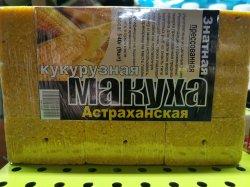 Макуха Астраханская (кукуруза) Палыч