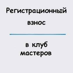 Регистрационный взнос в клуб мастеров